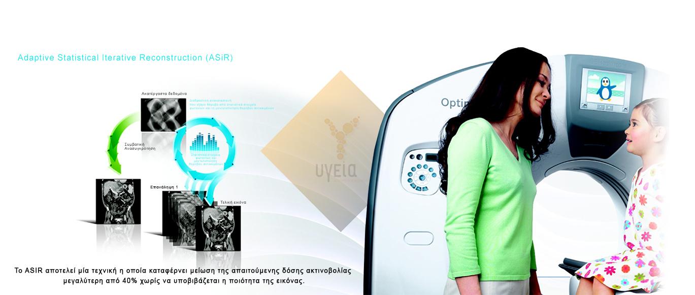 Αξονικός Τομογράφος Χαμηλής Δόσης Ακτινοβολίας | Αξονική Τομογραφία στη Λάρισα | Υγεία Ιατρική Απεικόνιση | Τηλ. 2410 28 28 80 | Γεωργιάδου 26, Λάρισα ΚΤΙΡΙΟ ΑΣΤΥ, ΕΝΑΝΤΙ ΚΤΕΛ Λάρισα. | Δρ. Έλενα Βασιλειάδη-Δρακωτού Md Phd | Ακτινολόγος Λάρισα | Αποτελεί το πρώτο μηχάνημα στη Θεσσαλία με ιδιαίτερα χαμηλή δόση ακτινοβολίας έως -67%.